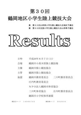 第30回 鶴岡地区小学生陸上競技大会