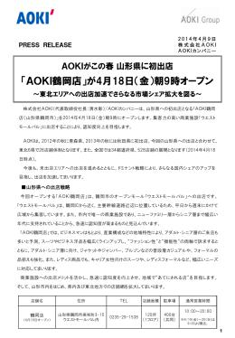 「AOKI鶴岡店」が4月18日オープン