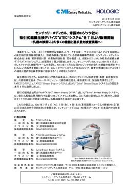 ATEC®システム - ホロジックジャパン株式会社