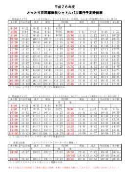 平成26年度 とっとり花回廊無料シャトルバス運行予定時刻表