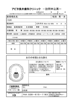 アピタ浅井歯科クリニック -訪問申込票ー