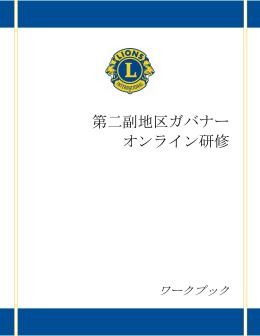 第二副地区ガバナー研修 - Lions Clubs International