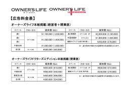 広告料金・件数表 - エヌピー通信社