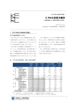 こちら - 公益財団法人 九州経済調査協会