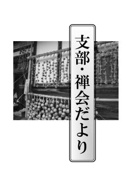 (禅フロンティア~ネット布教) ・・松井 龍泉・緒方 心印
