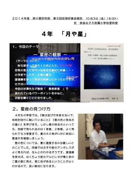星座の観察 - 奈良県小学校理科教育研究会