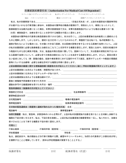 扶養家族医療委任状(Authorization For Medical Care Of