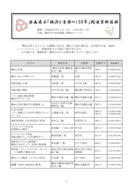 企画展示「横浜と音楽の150年」関連資料目録