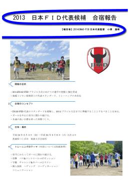 監督報告書はコチラ - 日本知的障がい者サッカー連盟