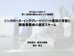 13回海外観光とまちづくり調査団マカオ・シンガポール視察研修会