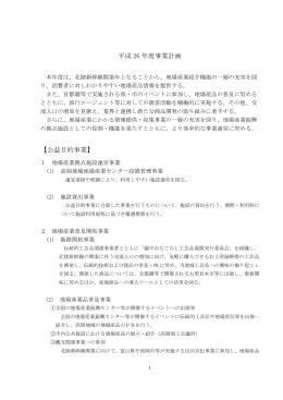 平成 26 年度事業計画 【公益目的事業】