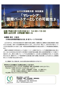 講師:堀江 正彦氏 - 山口大学国際戦略室