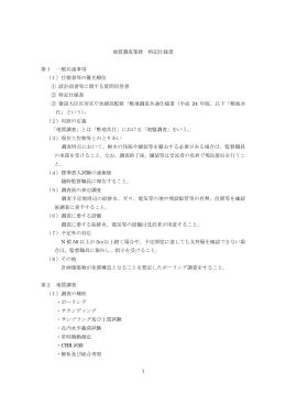 地質調査業務特記仕様書 (PDF 89.4KB)
