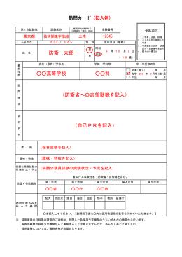 (防衛省への志望動機を記入) (自己PRを記入) 高等学校 科 防衛 太郎