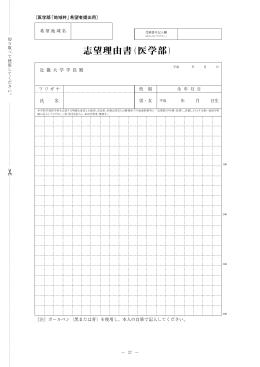 志望理由書(医学部)