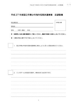 志望動機書(A4サイズ) (PDF形式:141.7KB)
