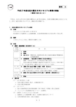 北但大震災メモリアル事業(PDF文書)
