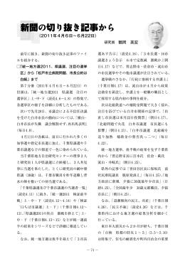 新聞の切り抜き記事から - 千葉県地方自治研究センター