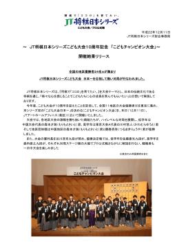 ~ JT将棋日本シリーズこども大会10周年記念 「こどもチャンピオン大会