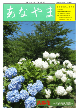 夏季号 - 社会福祉法人信和会(しんわかい)