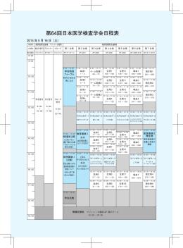 第64回日本医学検査学会日程表 5月16日(土)