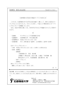 NEWS RELEASE 石巻専修大学売店の新装オープンのお知らせ この