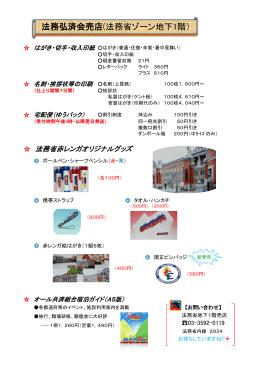 法務弘済会売店(法務省ゾーン地下1階)