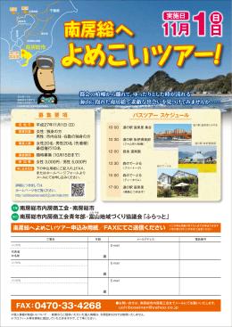 チラシ・申込用紙 (ファイル名:chirasimousikomi サイズ:715.31KB)