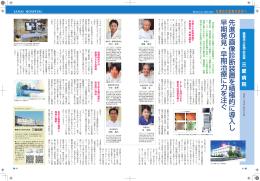 「病院の実力2013」に三愛病院が掲載されました。