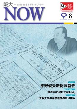 阪大NOW No.126 (2011年08月号)