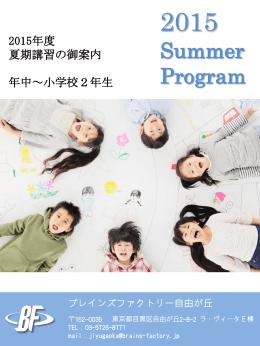 2015年度夏期講習の募集開始しました。