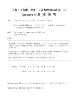 6才年長Marvelousコース2015年夏期講習(行動観察集中コース)