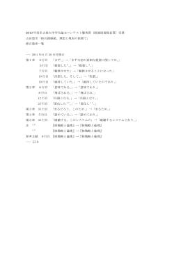 --- 以上 - 名古屋大学