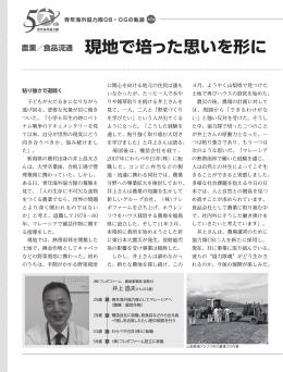 50周年連載記事②現地で培った思いを形に(国際開発ジャーナル2015年