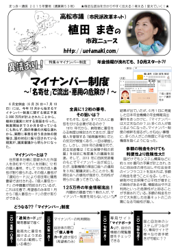 2015年08月 - 政治の風景を変える 元高松市議会議員 植田まき