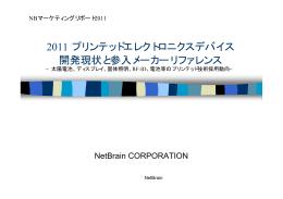 2011 プリンテッドエレクトロニクスデバイス 開発現状と参入メーカー