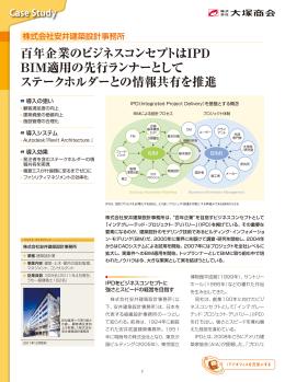 百年企業のビジネスコンセプトはIPD BIM適用の先行ランナー