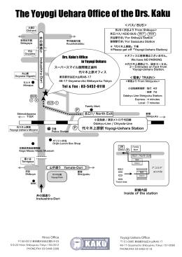 Yoyogi Map 2011 - Drs. Kaku`s Office/スーパースマイル国際矯正歯科