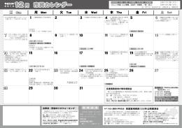 カレンダー面 [PDFファイル/280KB]