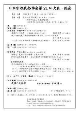 日本宗教民俗学会第 21 回大会・総会