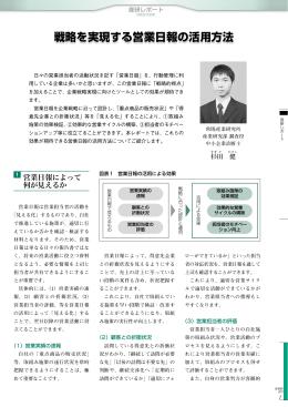戦略を実現する営業日報の活用方法