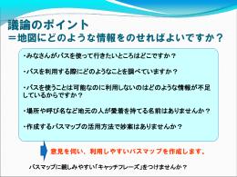 パワーポイント資料2 その2(PDF:615KB)