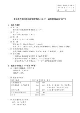 横浜港万国橋港湾労働者福祉センターの利用状況について