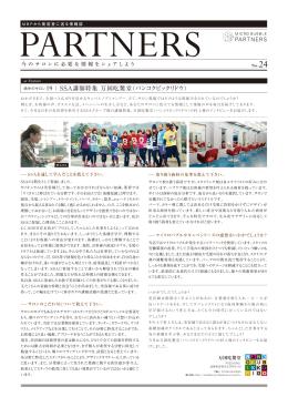 SSA講師特集 万国吃驚堂(バンコクビックリドウ)