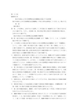 第一八三回 閣第四五号 独立行政法人日本万国博覧会記念機構法を