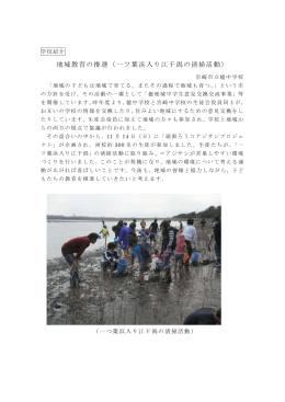 地域教育の推進(一ツ葉浜入り江干潟の清掃活動)