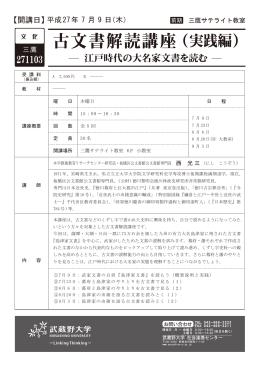 古文書解読講座(実践編)