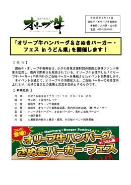 「オリーブ牛ハンバーグ&さぬきバーガー・ フェス in うどん県」を開催します!