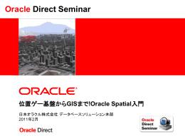 Oracle Spatial