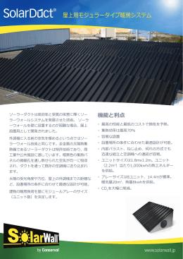 SolarDuct - 屋上用モジュラータイプ暖房システム